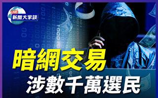 【新聞大家談】暗網交易被揭 涉數千萬選民