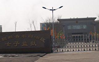 曝光新疆女子监狱惨无人道的酷刑