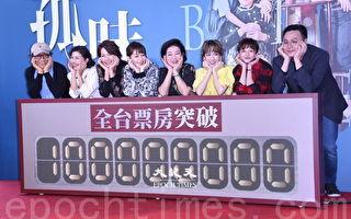 《孤味》票房1.2億 影后陳淑芳炸蝦捲慶功