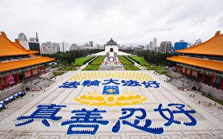 唐恩:台北自由广场的年度盛事