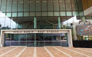 西澳博物館屈從中共修改展板 遭議員批評