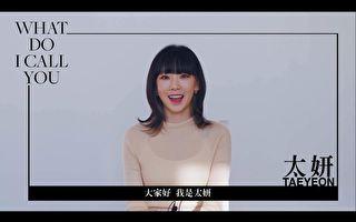 太妍參與創作 迷你四輯於台港等18區iTunes奪冠