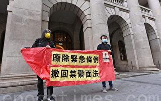 组图:港民主派挑战禁蒙面法遭终审法院驳回
