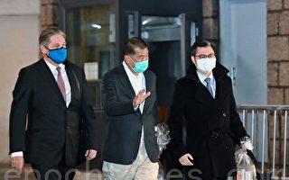 组图:黎智英向香港高院申请保释获准