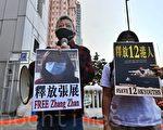 组图:港支联会到中联办抗议 吁释放12港人
