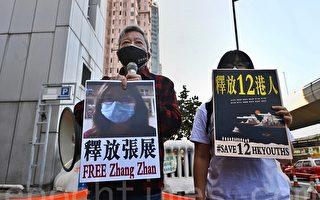 組圖:港支聯會到中聯辦抗議 籲釋放12港人
