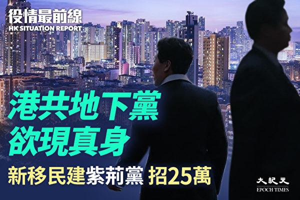 【役情最前線】紫荊黨招25萬人 港共地下黨浮出