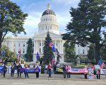 北加州民众继续州府集会 反对窃选