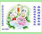 公檢法軍隊大法弟子恭祝李洪志師父新年好