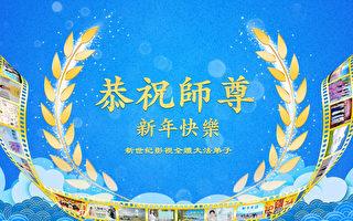 《归途》女主角新年感恩李洪志先生(上)