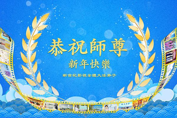 《歸途》女主角新年感恩李洪志先生(上)