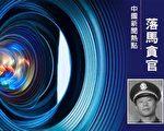 退休近4年 武汉铁路公安副局长童光明被查