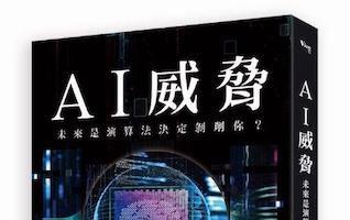 吳惠林:AI經濟的美與愁
