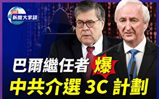 【新聞大家談】巴爾繼任者曝中共介選計劃