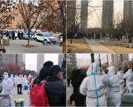 【一线采访】沈阳疫情蔓延 全市进入战时状态