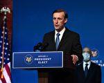 拜登提名国安顾问亲北京 前情报代理总监担忧