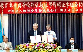 中正大学与国合会签约 开数位学习硕士专班