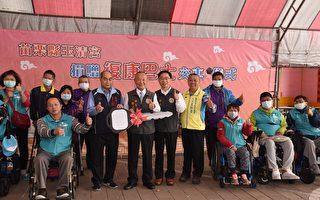 玉清宫财团国际身障日捐赠两辆复康巴士