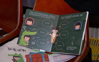 台励馨发表翻翻书绘本 引导幼童学会表达