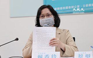 劳金局弊案 台立委:官员应纳入洗钱防制高风险名单