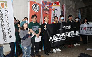 民团:世界人权要向前 须对抗中共政权