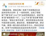 中共國家級機構喊「上山下鄉是壯舉」 被網民罵翻後刪帖