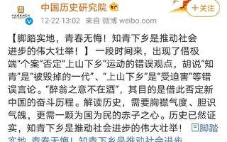 """中共机构喊""""上山下乡是壮举""""被网民骂翻删帖"""