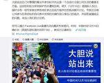 """世界人权日 美使馆吁中国人""""大胆说出来"""""""