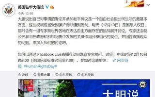世界人權日 美使館籲中國人「大膽說出來」
