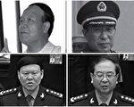 中共再批四軍老虎 分析:習有強烈不安全感
