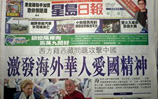 星島前總編:加國華媒是中共滲透「黑匣子」