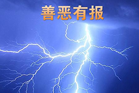 王友群:迫害法輪功遭惡報的九名中共高官