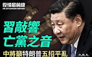 """【役情最前线】习""""新斯大林主义""""为中共掘墓"""