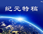 【特稿】善与恶的较量 记法轮功反迫害22年