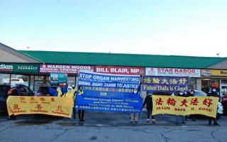 加拿大人聯署請願 籲制裁侵犯人權中共官員