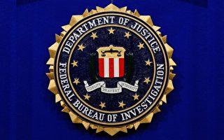 美FBI突擊搜查田納西州前眾議長住所