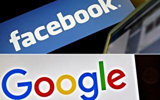 澳洲媒體有望向谷歌和臉書收原創新聞費用