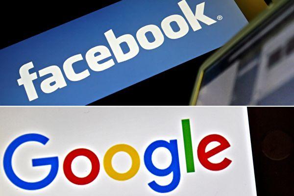 谷歌和臉書