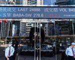 阿里巴巴被立案調查 股市跌幅超過8%