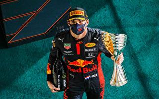 F1賽季落幕 紅牛車手維斯塔潘收官站奪冠