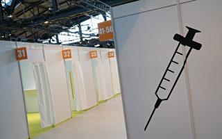 德国接种疫苗相关事宜一览