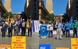 世界人权日 澳多团体联合集会 谴责中共暴政