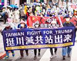 組圖:挺川滅共集會遊行 台灣民眾熱情高漲