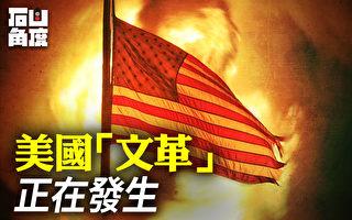"""【有冇搞错】美国""""文革""""正在发生"""
