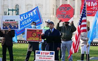 美国会前集会 吁国会定中共为跨国犯罪集团