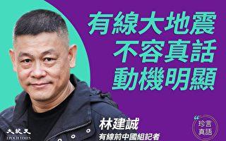 【珍言真语】林建诚:有线台裁员 新闻自由不再