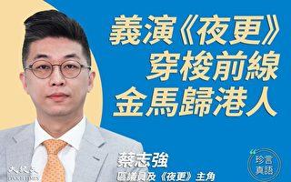 【珍言真語】蔡志強:《夜更》獲獎 榮歸香港人