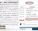 拦截访民诉讼邮件 北京市公安局长挨告