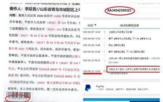 攔截訪民訴訟郵件 北京市公安局長挨告