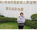 """住建部领导""""接待谈话"""" 上海访民遭判9个月"""